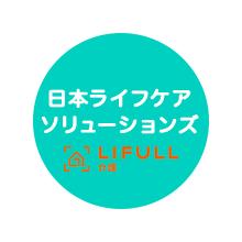 日本ライフケアソリューションズ