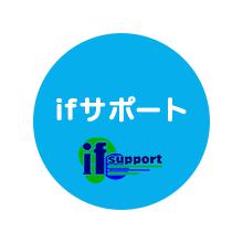 ifサポート
